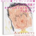 母の日☆キャンバスフォト☆プレゼント☆