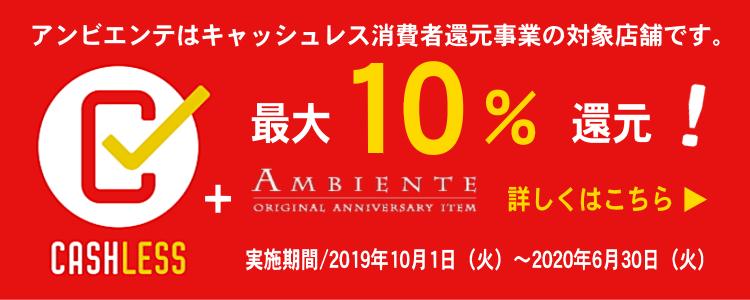 アンビエンテはキャッシュレス消費者還元事業対象店舗です