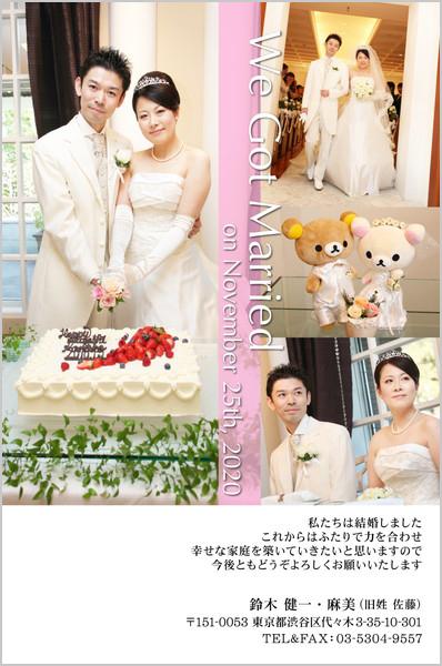 結婚報告はがき 春におすすめ No. 102