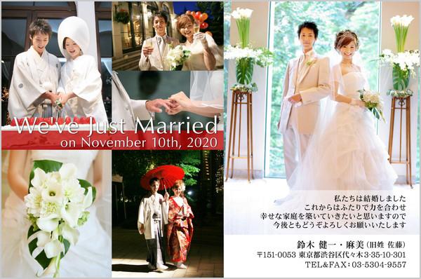 結婚報告はがき No.105 レッド(タイトル帯色)