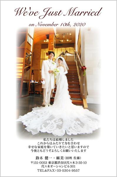 結婚報告はがき フォーマルなデザイン No. 109