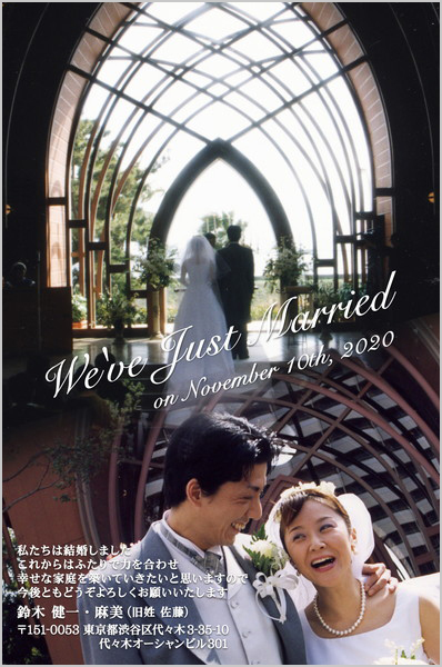結婚報告はがき No.110 ホワイト(タイトル色)
