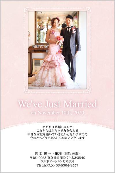 結婚報告はがき No.111 ピンク
