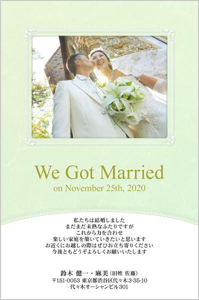 結婚報告はがき No.111 ライトグリーン