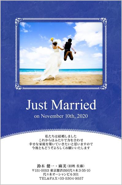結婚報告はがき No.111 ブルー