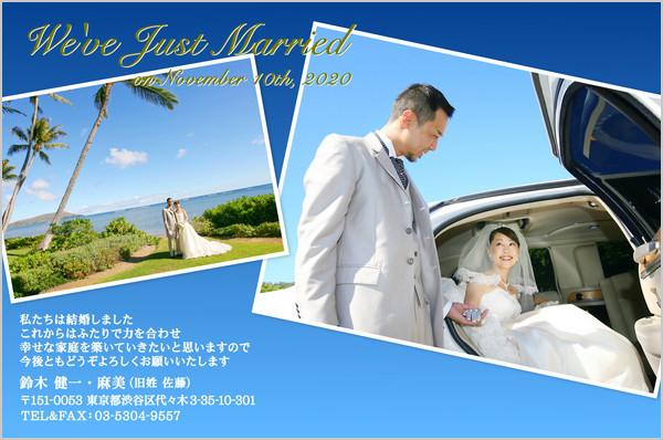 結婚報告はがき No.117 スカイブルーグラデーション