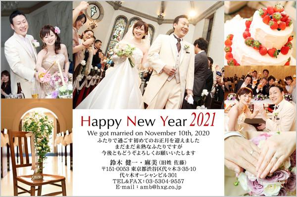 結婚報告はがき No.120 ホワイト(タイトル色/レッド×ブラック)