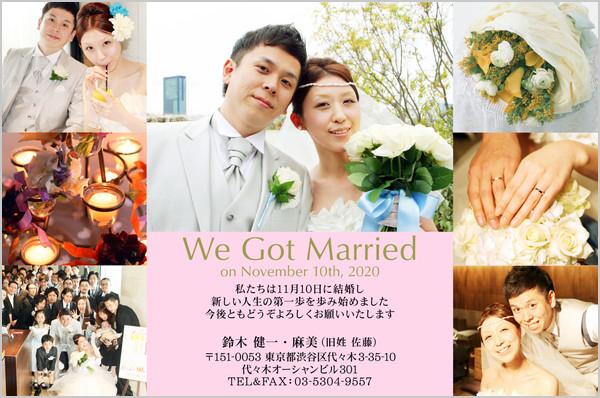 結婚報告はがき No.120 ピンク