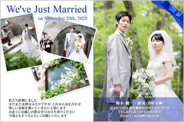 結婚報告はがき No.122 ブルー
