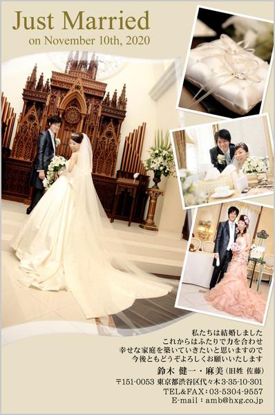 結婚報告はがき No.125 ベージュ