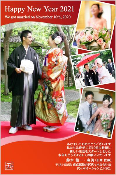 結婚報告はがき No.125 年賀カラー