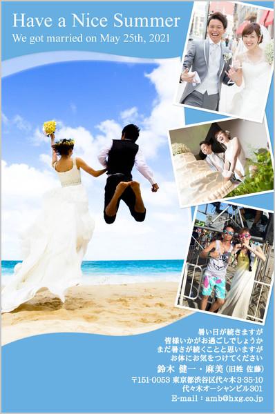 結婚報告はがき No.125 夏限定デザイン