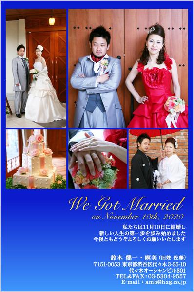 結婚報告はがき No.128 ブルーグラデーション