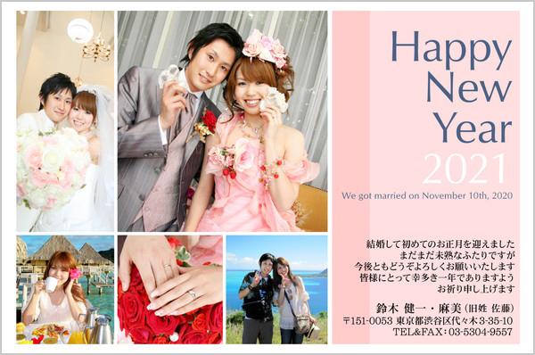 結婚報告はがき No.129 ピンク