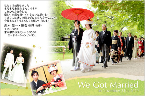 結婚報告はがき No.131 若草