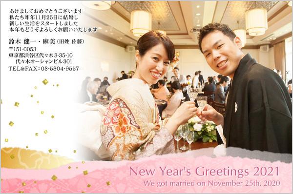 結婚報告はがき No.131 桜色