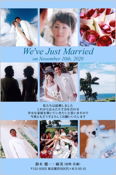 結婚報告はがき No.137 ライトブルー