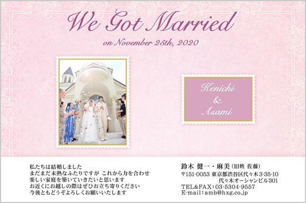 結婚報告はがき No.143 ピンク