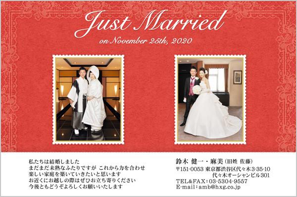 結婚報告はがき No.143 レッド