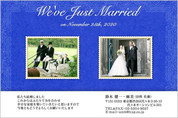結婚報告はがき No.143 ブルー