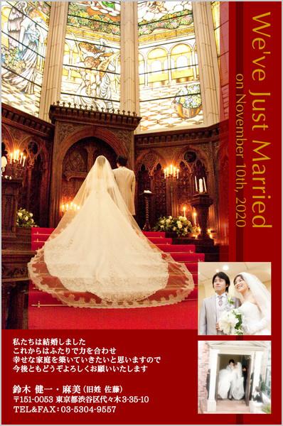 結婚報告はがき No.156 ディープレッド