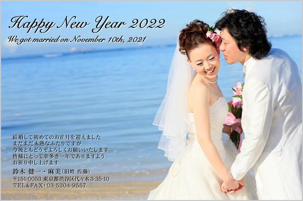 結婚報告はがき 年賀状におすすめ No. 157