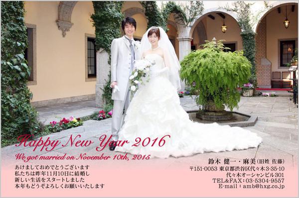結婚報告はがき No.157 ピンク