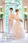 結婚報告はがき 年賀状 No.158 結婚式