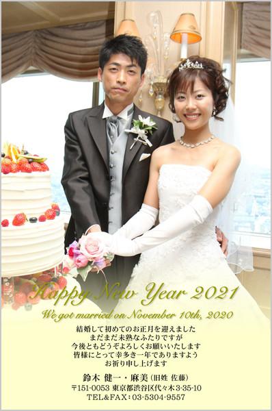 結婚報告はがき No.158 ライトイエロー