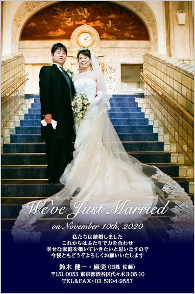 結婚報告はがき No.158 ディープブルー