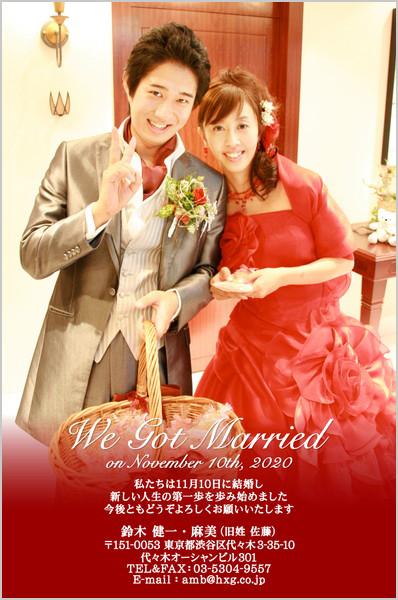 結婚報告はがき No.158 ディープレッド