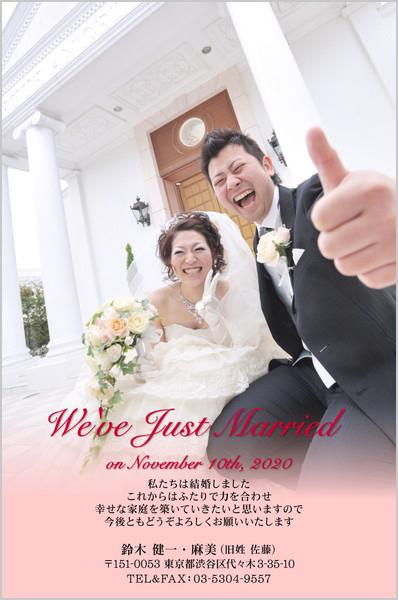 結婚報告はがき No.158 ピンク