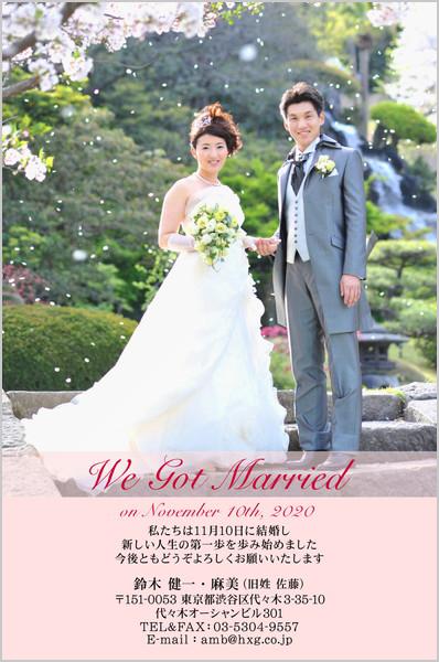 結婚報告はがき No.160 ピンク