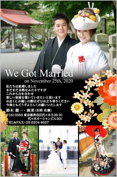 結婚報告はがき No.161 ブラック