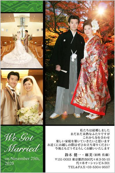結婚報告はがき No.163 若草