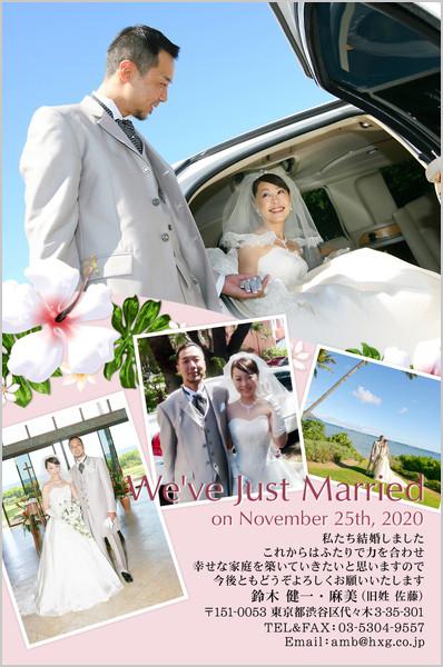 結婚報告はがき No.170 ピンク