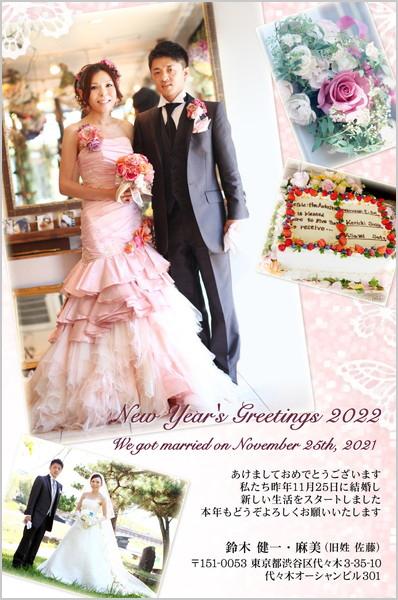 結婚報告はがき No.172 ピンク