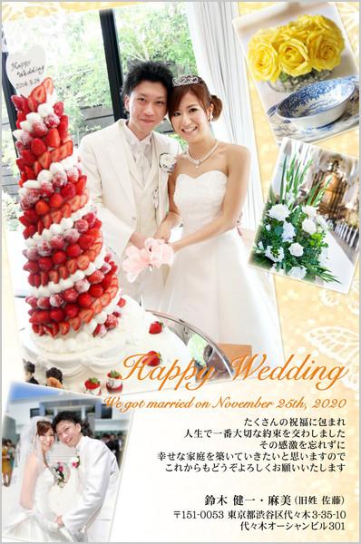 結婚報告はがき 夏にぴったりデザイン No. 172