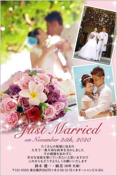 結婚報告はがき 春におすすめ No. 173