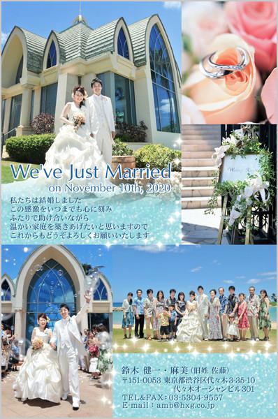結婚報告はがき 暑中見舞いにおすすめ No. 177