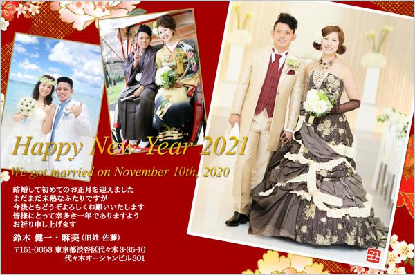 結婚報告はがき 年賀状限定カラー No. 178