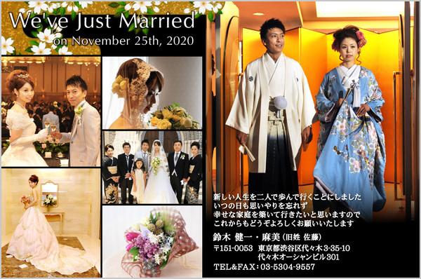 結婚報告はがき No.180 黒