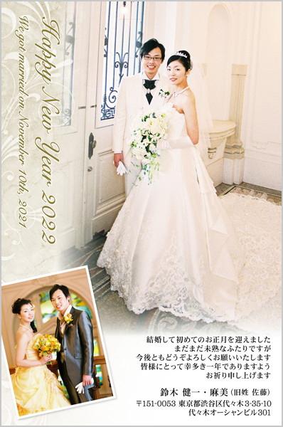 結婚報告はがき 年賀状におすすめ No. 185