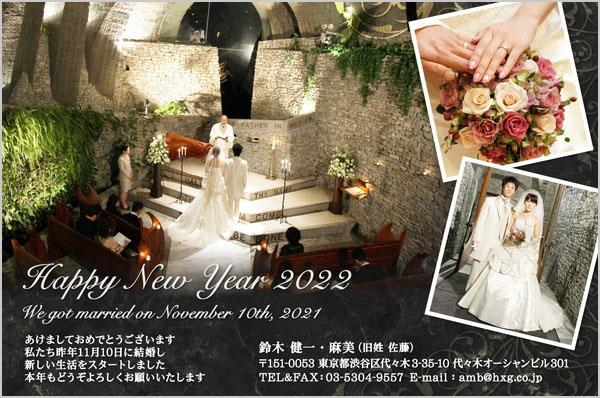 結婚はがき 年賀状 No.186 結婚式