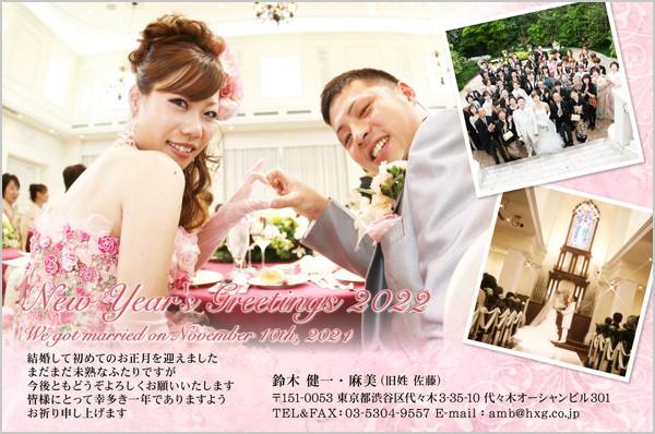 結婚報告はがき No.186 ピンク