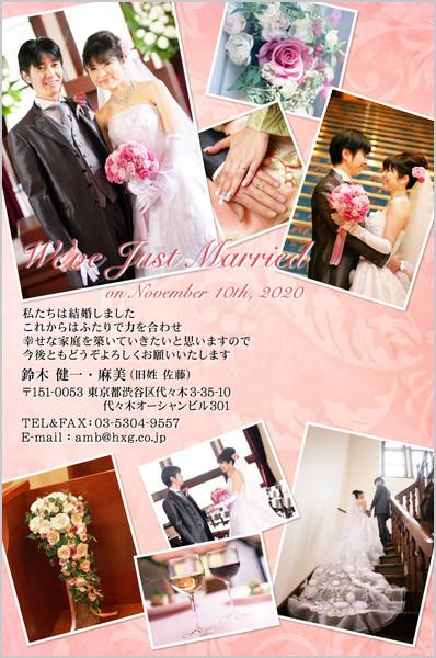結婚報告はがき No.187 ピンク