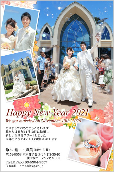結婚報告はがき リゾート挙式におすすめ No. 188