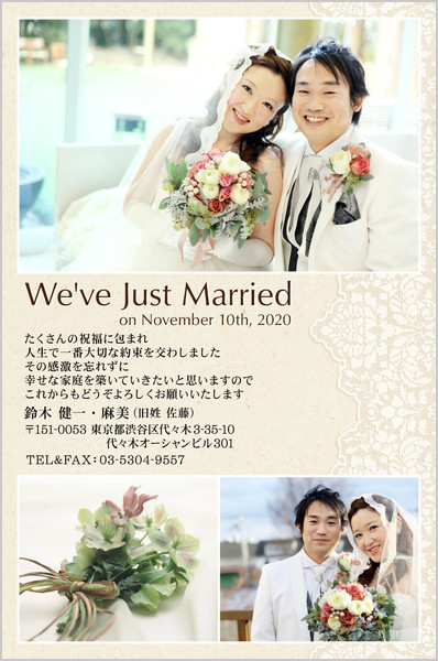 結婚報告はがき No.189 ベージュ