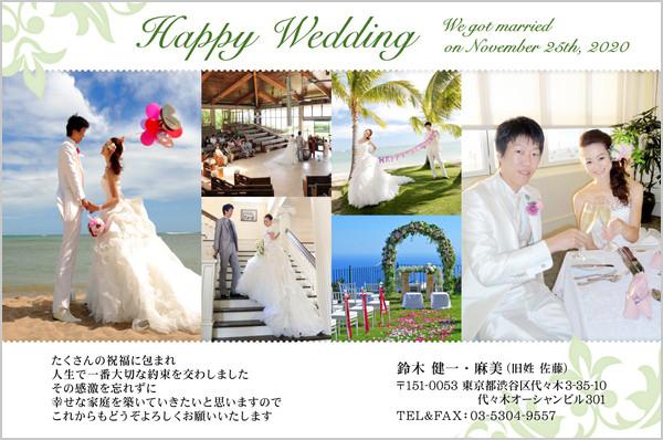 結婚報告はがき 春におすすめ No. 191
