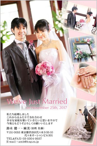 結婚報告はがき 春におすすめ No. 192